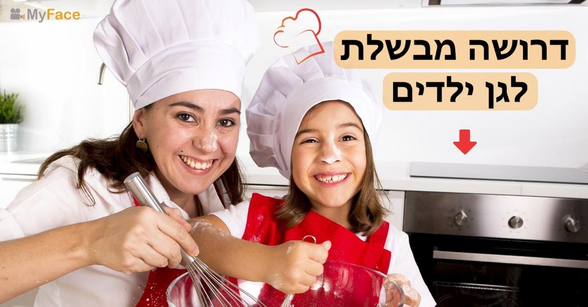דרושה מבשלת דרושים מבשלות טבחית משרות טבחיות חיפוש עבודה
